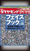 週刊ダイヤモンド 2011/1/29号 2011年フェイスブックの旅 全世界で6億人がつながるネットワーク