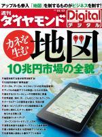 週刊ダイヤモンド 2012/11/17号「カネを生む地図」