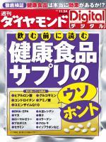 週刊ダイヤモンド 2012/11/24号「飲む前に読む 健康食品 サプリのウソホント」