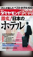 週刊ダイヤモンド 2011/2/5号 激変!日本のホテル
