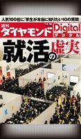 週刊ダイヤモンド 2011/2/12号 就活の虚実
