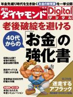 週刊ダイヤモンド 2012/12/8号「老後破綻を避ける 40代からの「お金」の強化書」