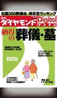 週刊ダイヤモンド 2011/2/19号 納得の葬儀・墓