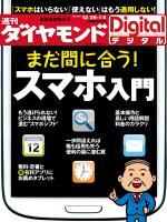 週刊ダイヤモンド 2012/12/29・2013/1/5合併号「まだ間に合う! スマホ入門」