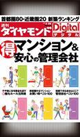 週刊ダイヤモンド 2011/2/26号 得マンション&安心の管理会社