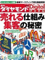 週刊ダイヤモンド 2013/2/16号「売れる仕組み 集客の秘密」