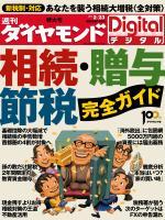 週刊ダイヤモンド 2013/2/23号「相続・贈与・節税 完全ガイド」