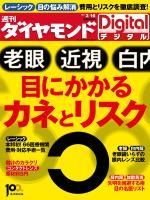 週刊ダイヤモンド 2013/3/16号「目にかかるカネとリスク」