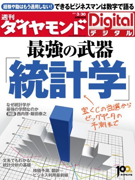 週刊ダイヤモンド 2013/3/30号「最強の武器 統計学」