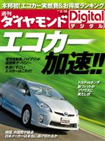 週刊ダイヤモンド 2011/3/12号 エコカー加速!!