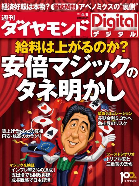 週刊ダイヤモンド 2013/4/6号「給料は上がるのか? 安倍マジックのタネ明かし」