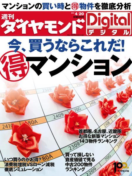 週刊ダイヤモンド 2013/4/20号「今、買うならこれだ! (得)マンション」