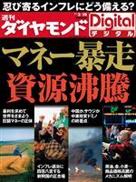 週刊ダイヤモンド 2011/3/19号 マネー暴走 資源沸騰