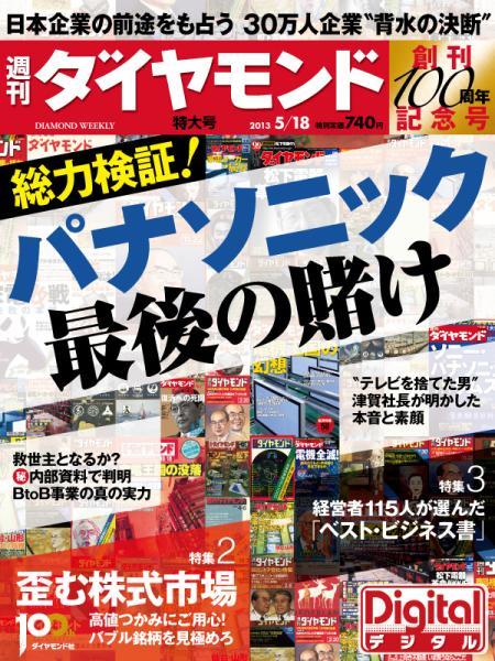 週刊ダイヤモンド 2013/5/18号「総力検証! パナソニック最後の賭け」