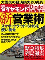 週刊ダイヤモンド 2011/3/26号 新営業術/緊急特集・列島激震