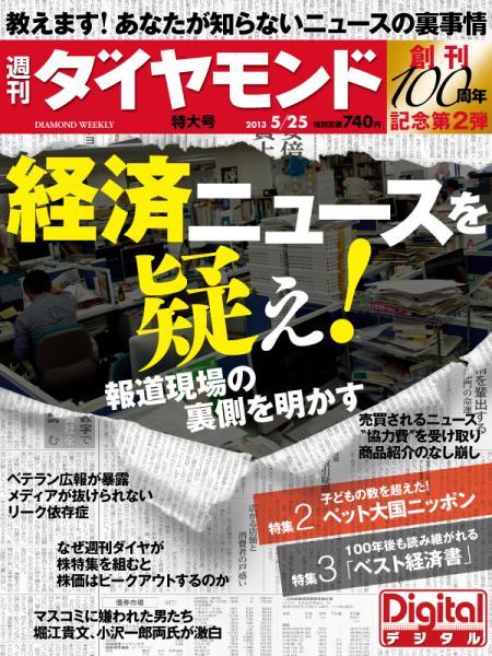 週刊ダイヤモンド 2013/5/25号「経済ニュースを疑え! 報道現場の裏側を明かす」