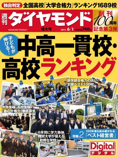 週刊ダイヤモンド 2013/6/1号「子どもが伸びる! 中高一貫校・高校ランキング」