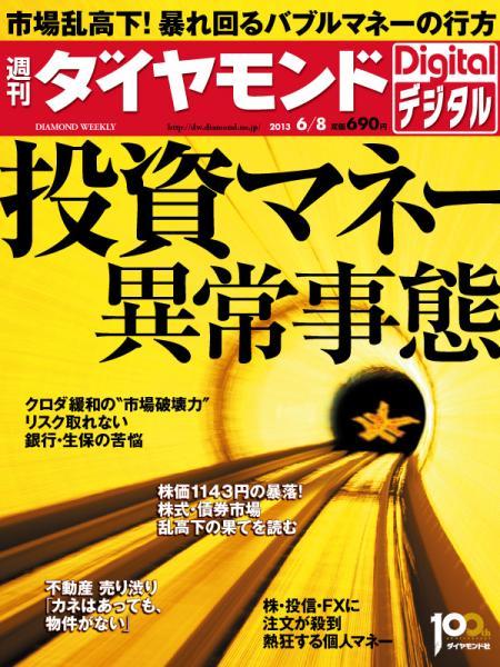 週刊ダイヤモンド 2013/6/8号「投資マネー異常事態」