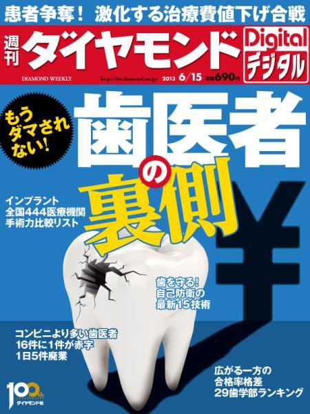 週刊ダイヤモンド 2013/6/15号「もうダマされない! 歯医者の裏側」