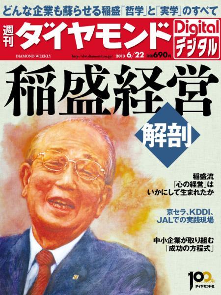 週刊ダイヤモンド 2013/6/22号「解剖 稲盛経営」