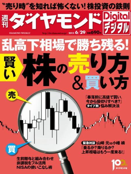 週刊ダイヤモンド 2013/6/29号「乱高下相場で勝ち残る! 賢い株の売り方&買い方」