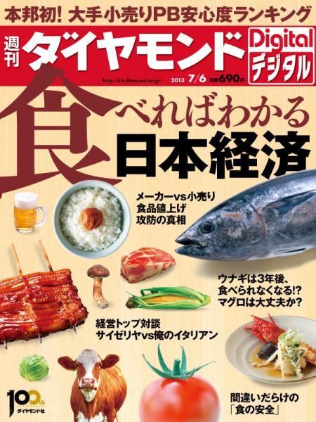 週刊ダイヤモンド 2013/7/6号「食べればわかる日本経済」