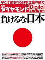 週刊ダイヤモンド 2011/4/2号 負けるな日本
