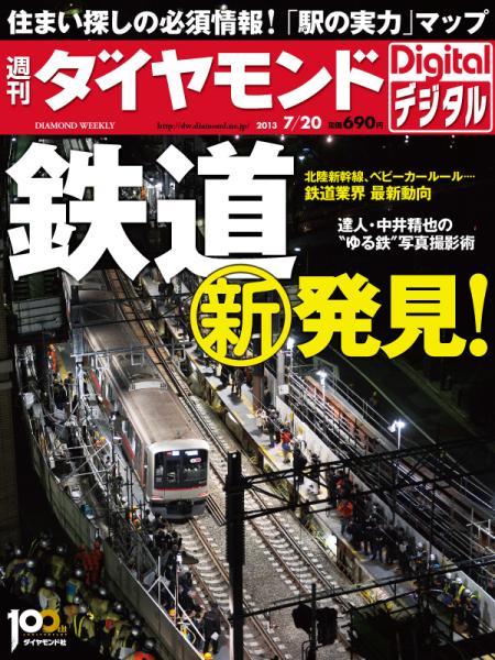 週刊ダイヤモンド 2013/7/20号「鉄道新発見!」