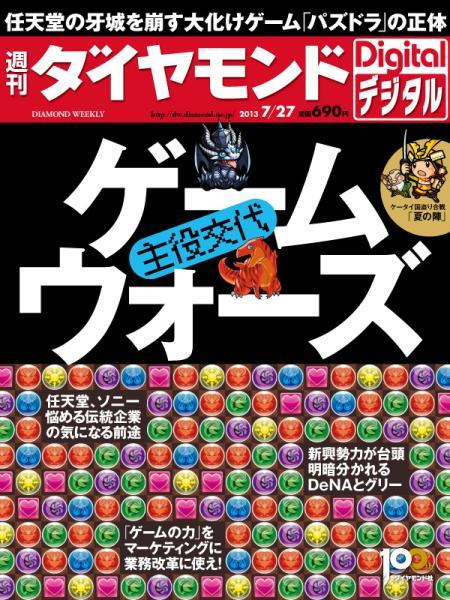 週刊ダイヤモンド 2013/7/27号「主役交代 ゲームウォーズ」