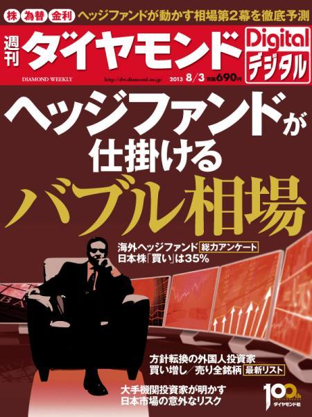 週刊ダイヤモンド 2013/8/3号「ヘッジファンドが仕掛けるバブル相場」