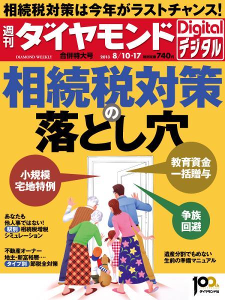 週刊ダイヤモンド 2013/8/10・17号「相続税対策の落とし穴」