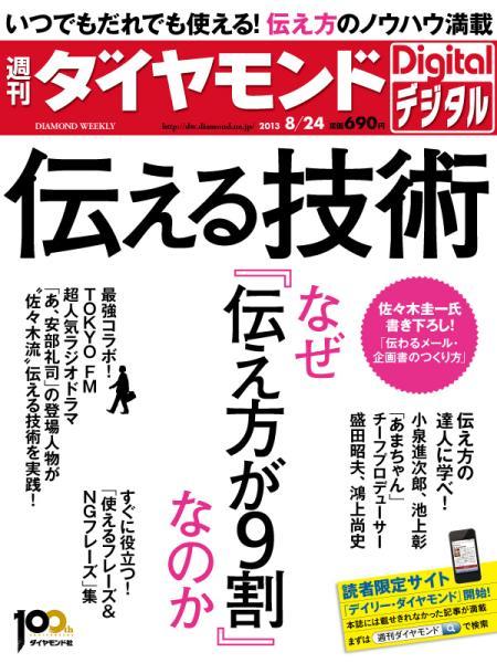 週刊ダイヤモンド 2013/8/24号「伝える技術 なぜ『伝え方が9割』なのか」
