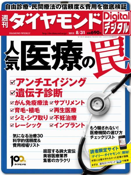 週刊ダイヤモンド 2013/8/31号「人気医療の罠」
