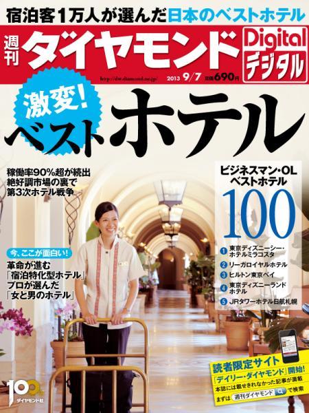 週刊ダイヤモンド 2013/9/7号「激変! ベストホテル」