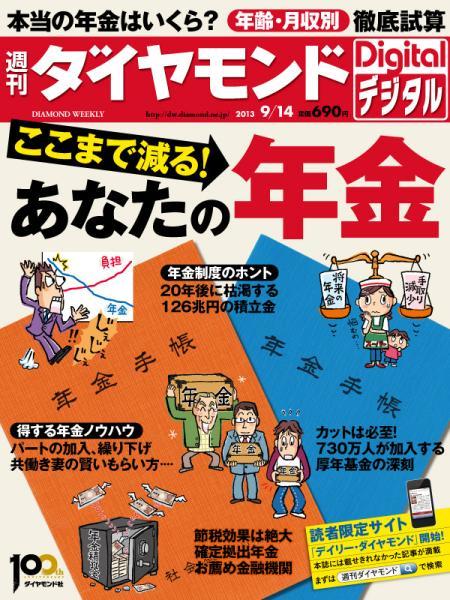 週刊ダイヤモンド 2013/9/14号「ここまで減る! あなたの年金」