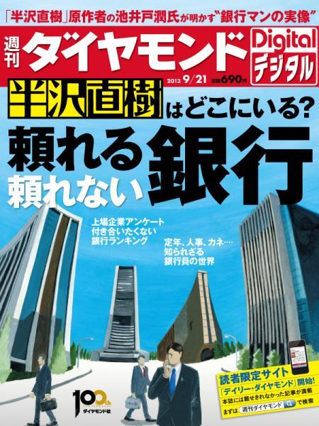 週刊ダイヤモンド 2013/9/21号「半沢直樹はどこにいる? 頼れる銀行 頼れない銀行」