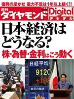 週刊ダイヤモンド 2011/4/9号 日本経済はどうなる? 株・為替・金利はこう動く