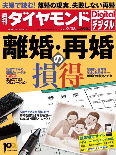 週刊ダイヤモンド 2013/9/28号「離婚・再婚の損得」