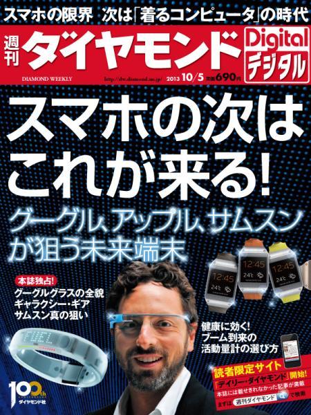週刊ダイヤモンド 2013/10/5号「スマホの次はこれが来る! グーグル、アップル、サムスンが狙う未来端末」