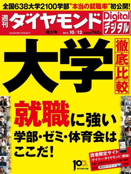 週刊ダイヤモンド 2013/10/12号「大学徹底比較 就職に強い学部・ゼミ・体育会はここだ!」