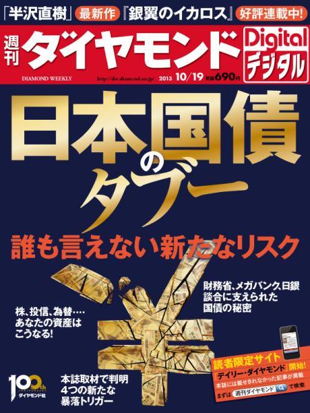 週刊ダイヤモンド 2013/10/19号「日本国債のタブー 誰も言えない新たなリスク」