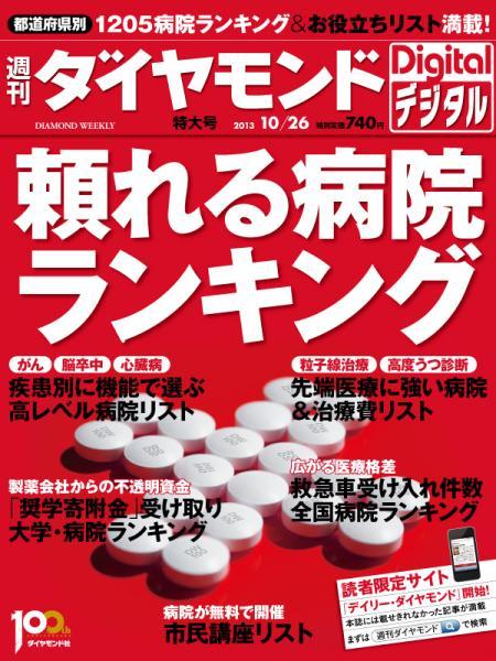 週刊ダイヤモンド 2013/10/26号「頼れる病院ランキング」
