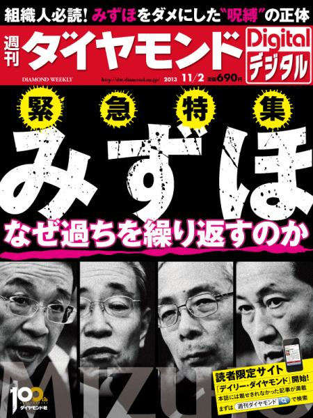 週刊ダイヤモンド 2013/11/2号「みずほ なぜ過ちを繰り返すのか」
