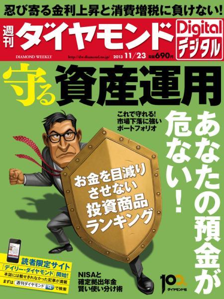 週刊ダイヤモンド 2013/11/23号「守る資産運用 あなたの預金が危ない!」