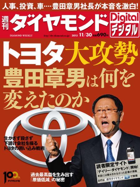 週刊ダイヤモンド 2013/11/30号「トヨタ大攻勢 豊田章男は何を変えたのか」