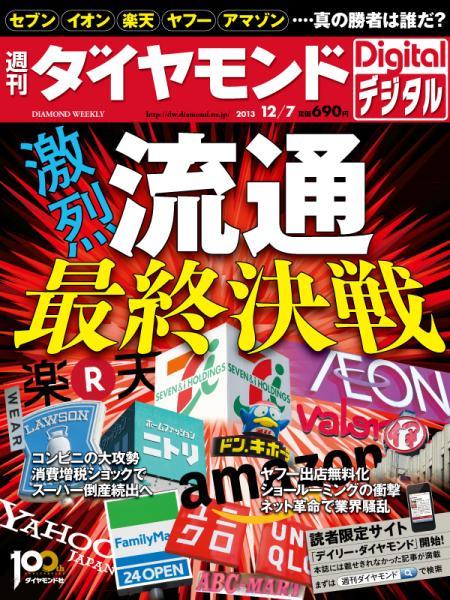週刊ダイヤモンド 2013/12/7号「激烈! 流通最終決戦」