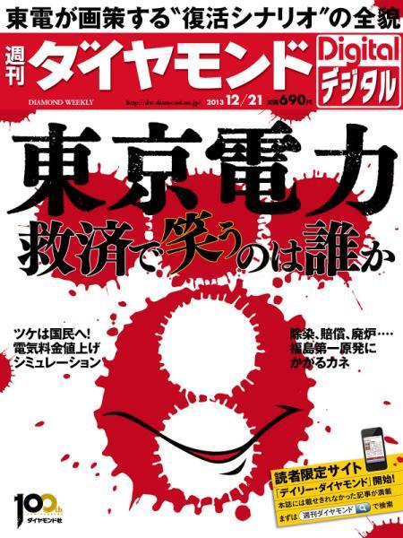 週刊ダイヤモンド 2013/12/21号「東京電力 救済で笑うのは誰か」