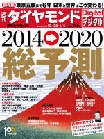 週刊ダイヤモンド 2013/12/28・1/4合併号「2014→2020 総予測」
