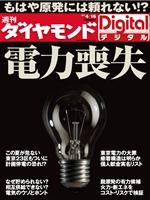 週刊ダイヤモンド 2011/4/16号 電力喪失