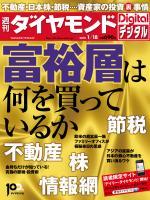 週刊ダイヤモンド 2014/1/18号「富裕層は何を買っているか」